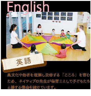 異文化や他者を理解し受容する「こころ」を育むため、ネイティブの先生が保育士として子どもたちと接する機会を設けています。