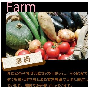 食の安全や食育活動などを目的とし、日々給食で使う野菜は埼玉県にある直営農園で大切に栽培しています。農園での研修も行っています。